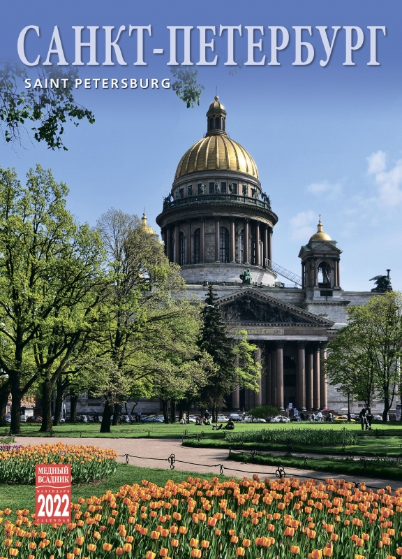 Saint Petersburg 2019 Russian Calendar