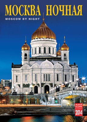 """Moscow by Night"" 2013 Calendar"