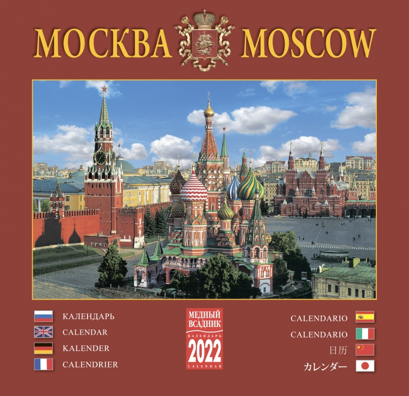 Moscow Views 2019 Wall Calendar