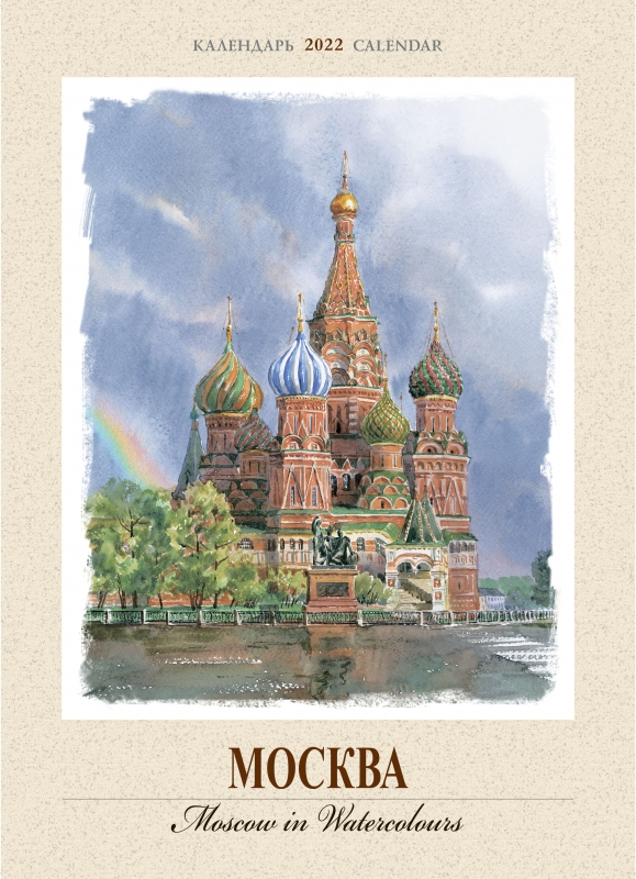 Moscow in Watercolors 2019 Calendar
