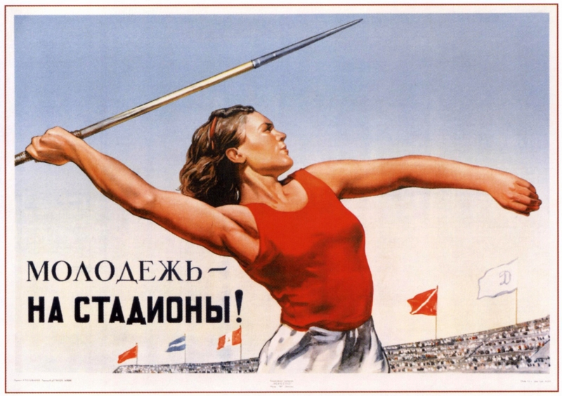 Youth Sport Soviet Poster