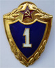 Soviet Army Proficiency Badge