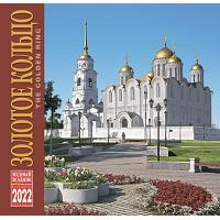 Golden Ring 2021 Russian Calendar