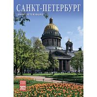 Saint Petersburg 2021 Calendar