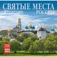 Holy Russia 2020 Wall Calendar