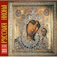 Russian Icons 2019 Orthodox Calendar