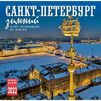 St Petersburg in Winter 2021 Calendar