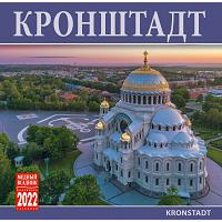 Russian Holy Places 2021 Calendar