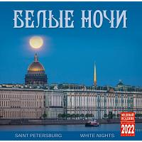 St Pete White Nights 2020 Calendar