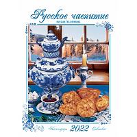 Russian Tea Samovar 2021 Calendar