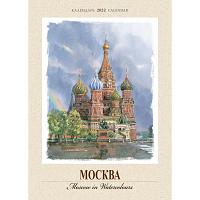 Moscow in Watercolors 2021 Calendar