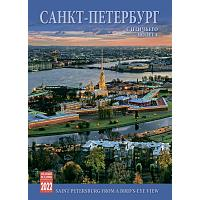 St Petersburg Views 2020 Calendar