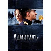Admiral DVD (English subtitles)