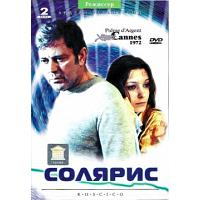 Solaris DVD: English subtitles