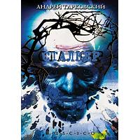 Stalker DVD: English subtitles