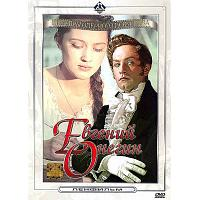 Eugene Onegin DVD