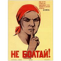 Don't Chat Soviet Poster