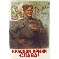 Glory to Red Army Poster