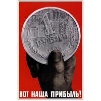 This Is Our Profit Soviet Poster