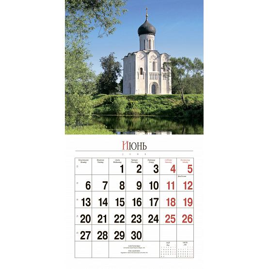 Golden Ring 2019 Russian Calendar 2