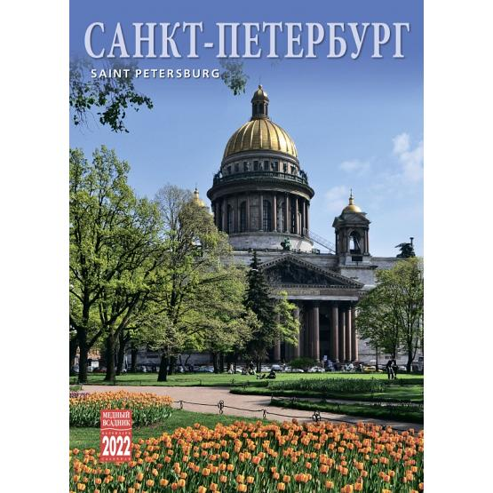 Saint Petersburg 2020 Calendar 1