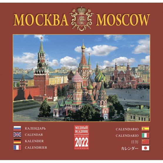 Moscow Views 2019 Wall Calendar 1