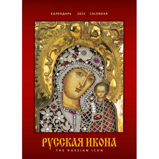 Orthodox Icons 2019 Calendar 1