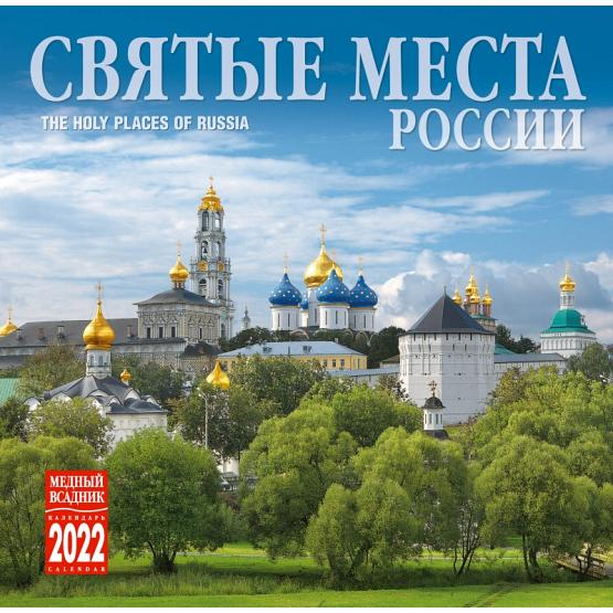 Holy Russia 2019 Wall Calendar 1