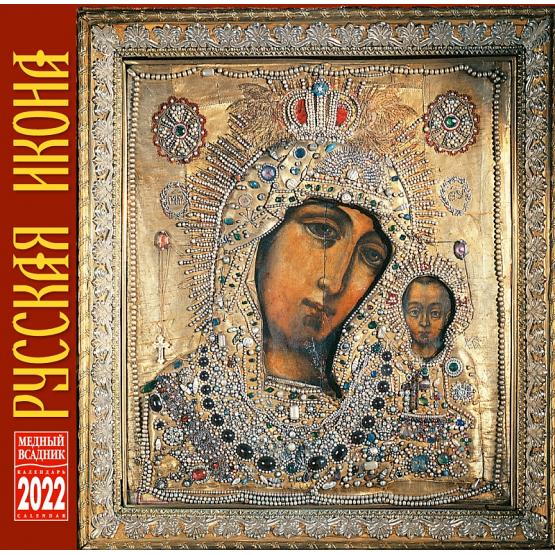 Russian Icons 2020 Orthodox Calendar 1