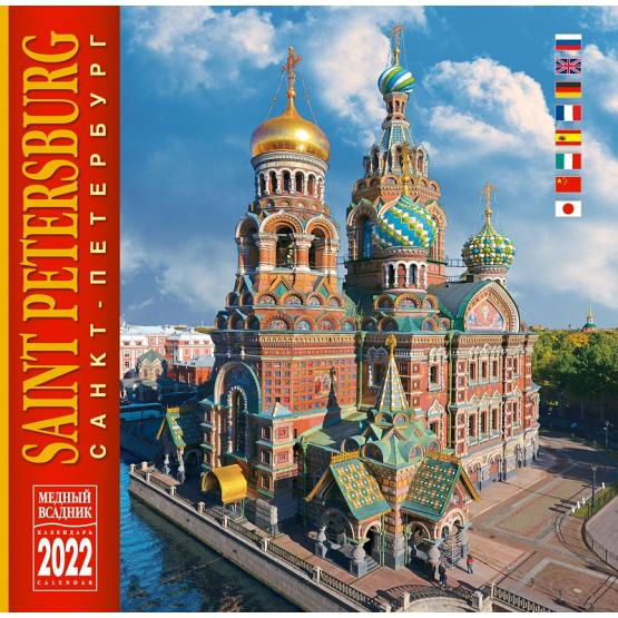 St Petersburg 2019 Wall Calendar 1