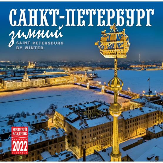 St Petersburg in Winter 2020 Calendar 1