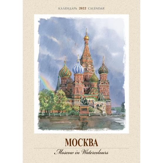 Moscow in Watercolors 2019 Calendar 1