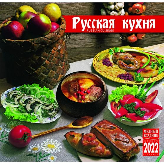 Russian Food 2021 Wall Calendar 1